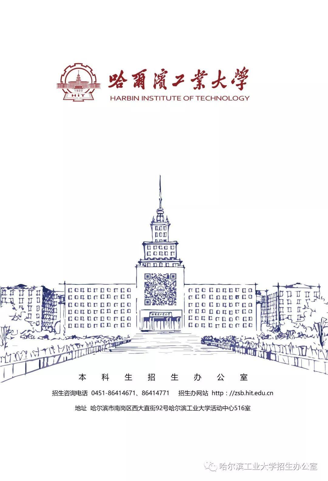 哈尔滨工业大学2019年外语类保送生招生简章