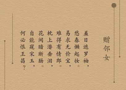 """品读《赠邻女》,鱼玄机的""""豪放"""",是女人被抛弃后的报复(图2)"""