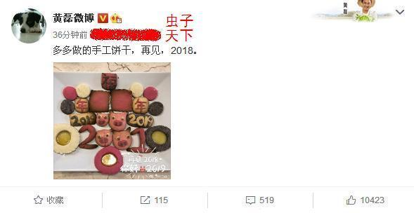 新年即將到,黃磊來報到!網友總結:你吃了嗎?