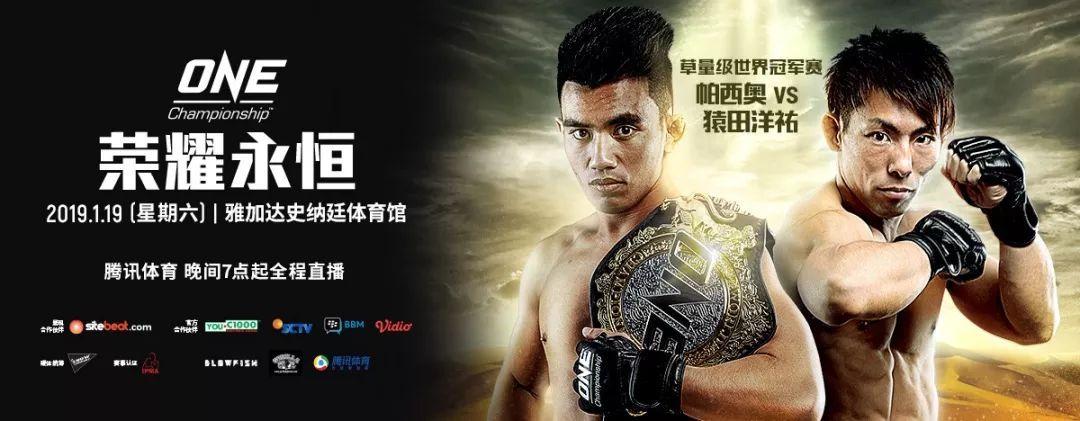2019年1月19日ONE冠军赛:荣耀永恒 - 直播[赛后视频]