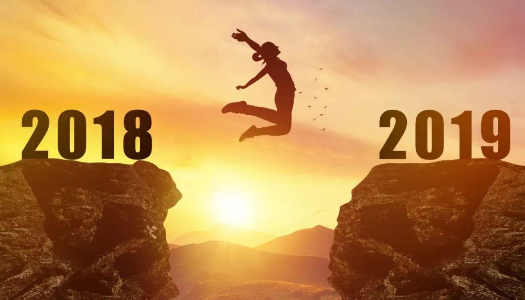 2018年最后一天,不嗨怎么行