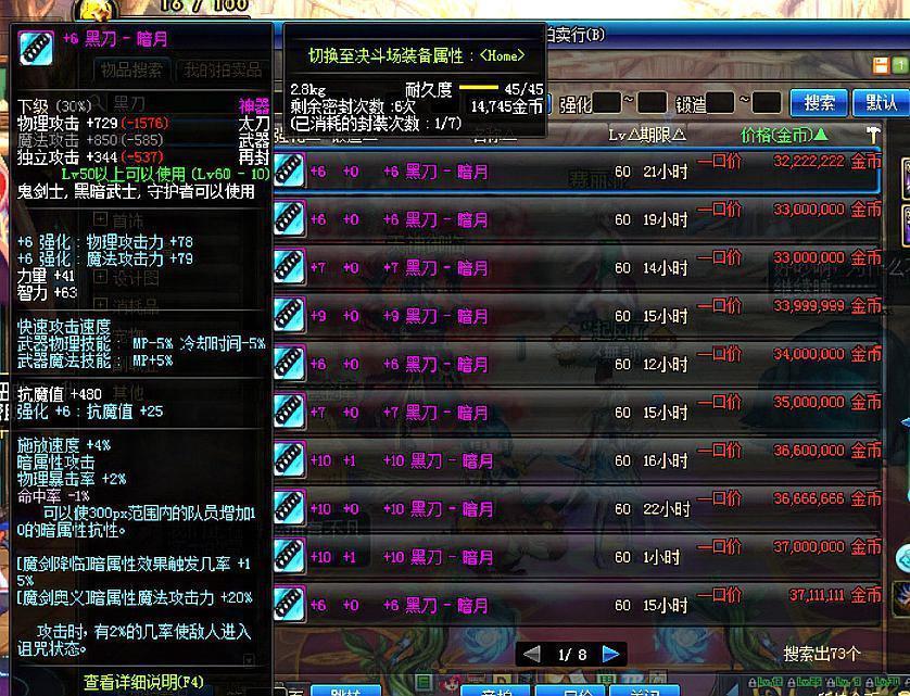 金亚洲 玩家70版本收了张设计图, 现在价值3200w金币, 嘴都笑歪