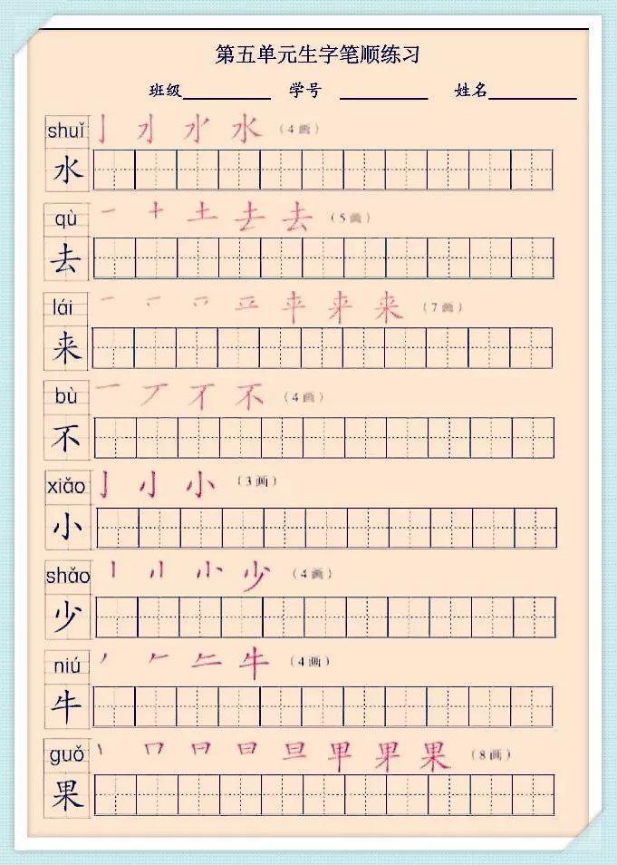 部编版一年级上册生字笔顺练习表,孩子照着写,语文考满分