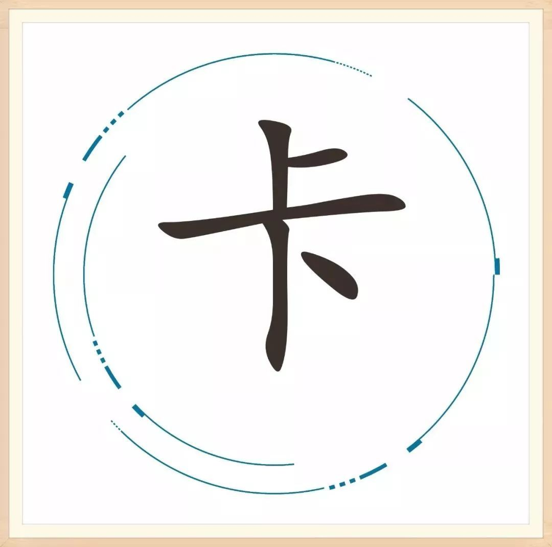 必看 这些汉字里包含的成语,你知道几个呢
