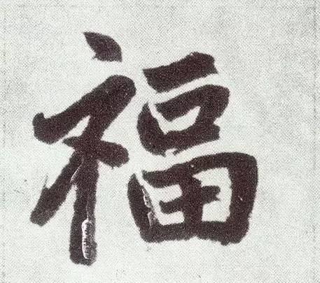 新年集福 历代书法名家书法 福 字欣赏