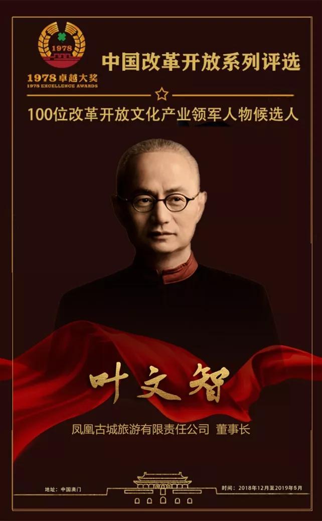 中国摇滚乐领军人物_刘德华第一叶文智第七100位改革开放文化产业领军人物候选人