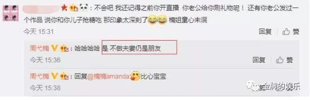 《乡村爱情》中的李副总宣布已经离婚:不做夫妻仍是朋友(图3)
