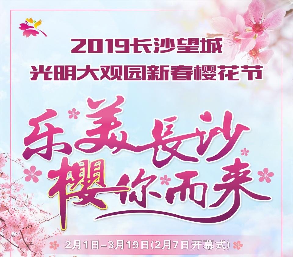 2019春节去哪玩?长沙望城新春樱花节震撼来袭!