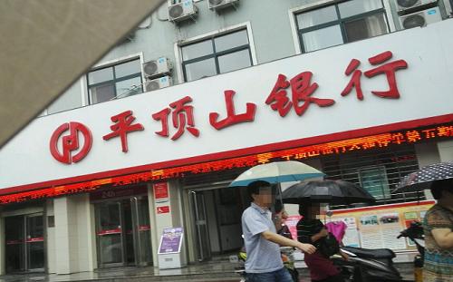 平顶山银行新乡分行员工因职务侵占获刑 伙同河南海华医药融资顾问犯罪