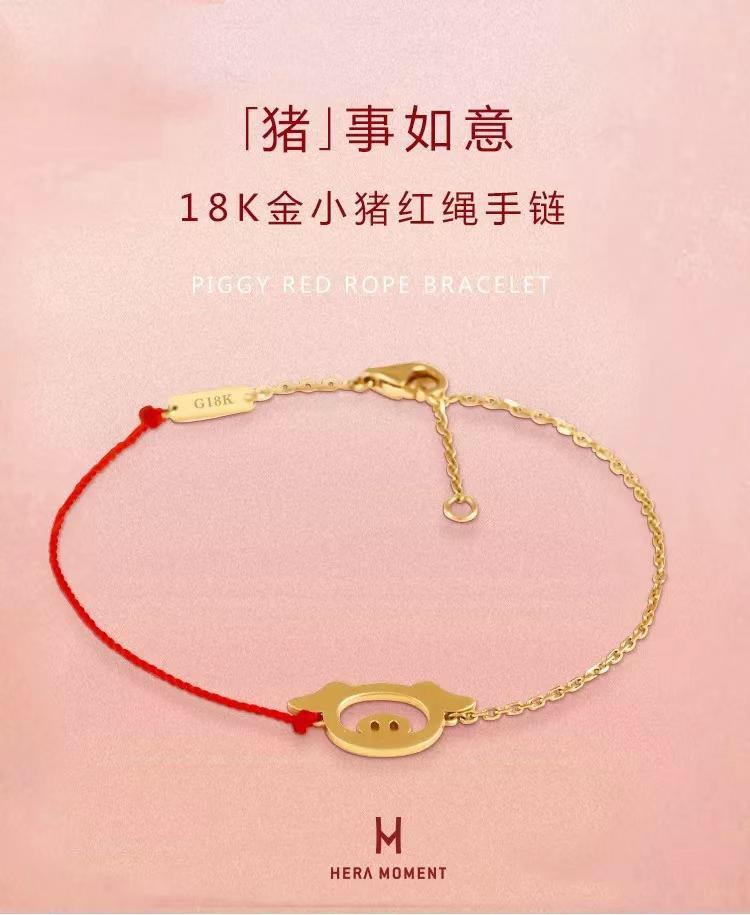猪年来啦丨找到属于你的红绳手链了没?