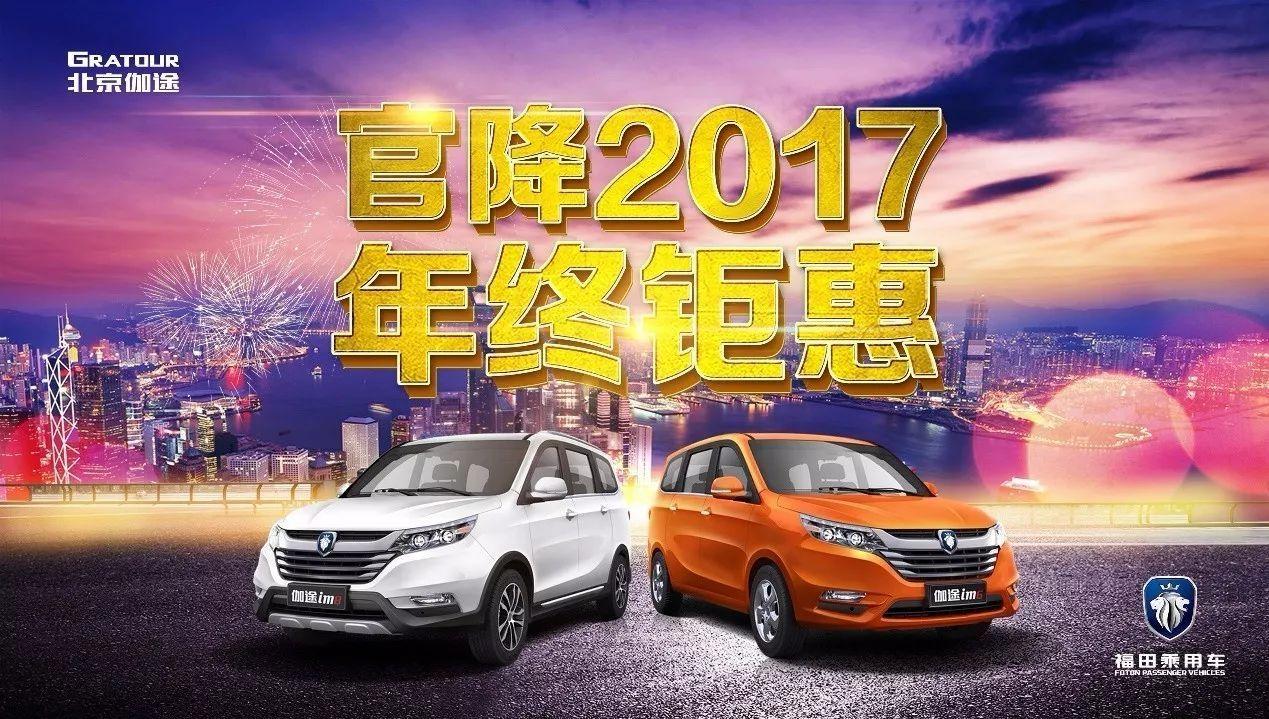 南国彩票七星彩论坛北京伽途ix系列官降来袭 或掀起MPV市场购车狂