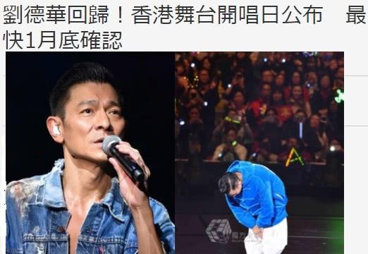 刘德华申请演唱会补场回归,观众呼声很高,都期待他的再一次歌唱 作者: 来源:素素娱乐