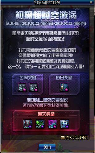 dnf初探超时空漩涡活动怎么玩 初探超时空漩涡活动玩法及奖励介绍