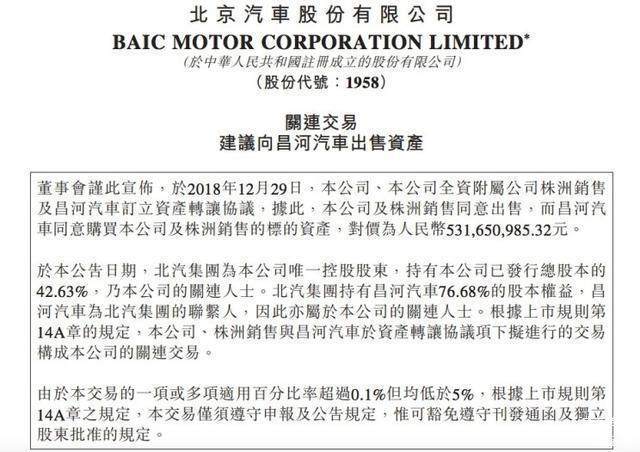 """长河吞并王维,和BAIC""""打包""""谈成好价钱?"""