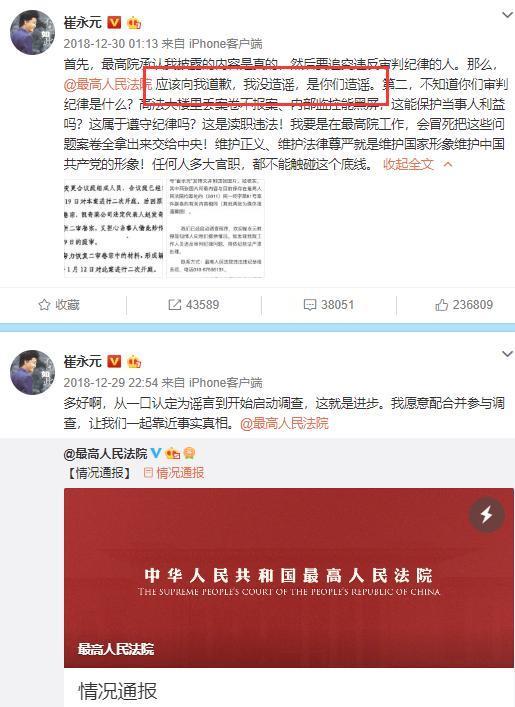 卷宗丢失一事持续发酵崔永元发文表达不满:向我道歉我没造谣_新