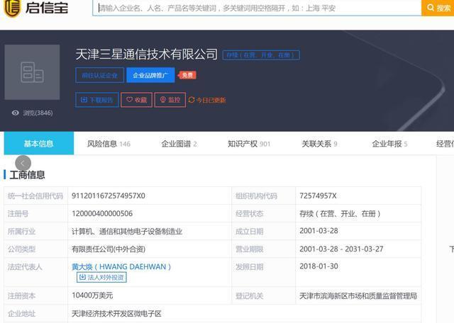 离职手机之王三星做错了什么?三星关闭天津工厂90%员工