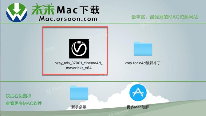 VRAY for C4D Mac(Vray渲染器)附破解教程_Cinema