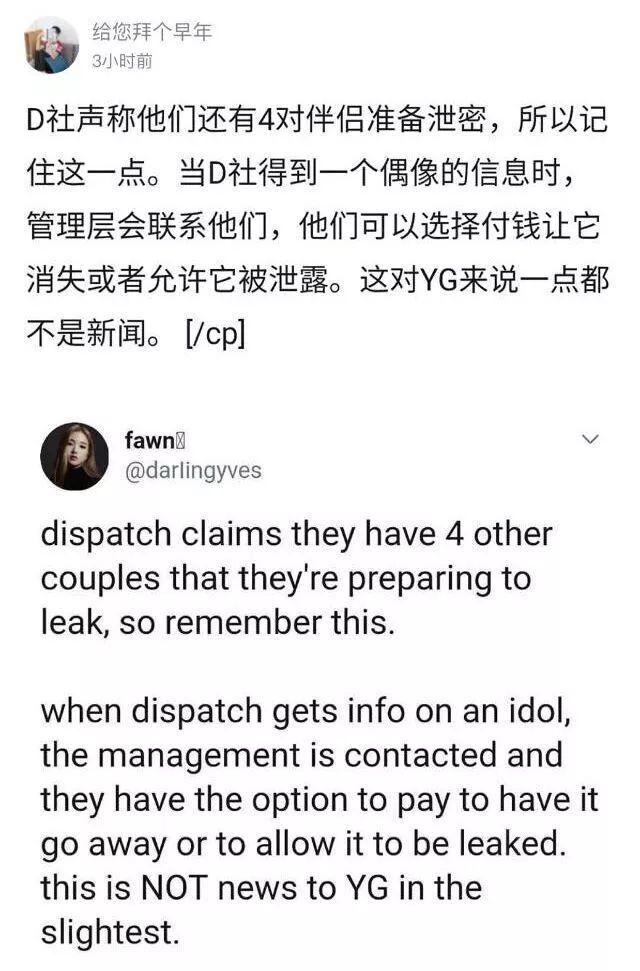 SM大勢男愛豆戀上YG親閨女!更可怕的是網友的神預言!