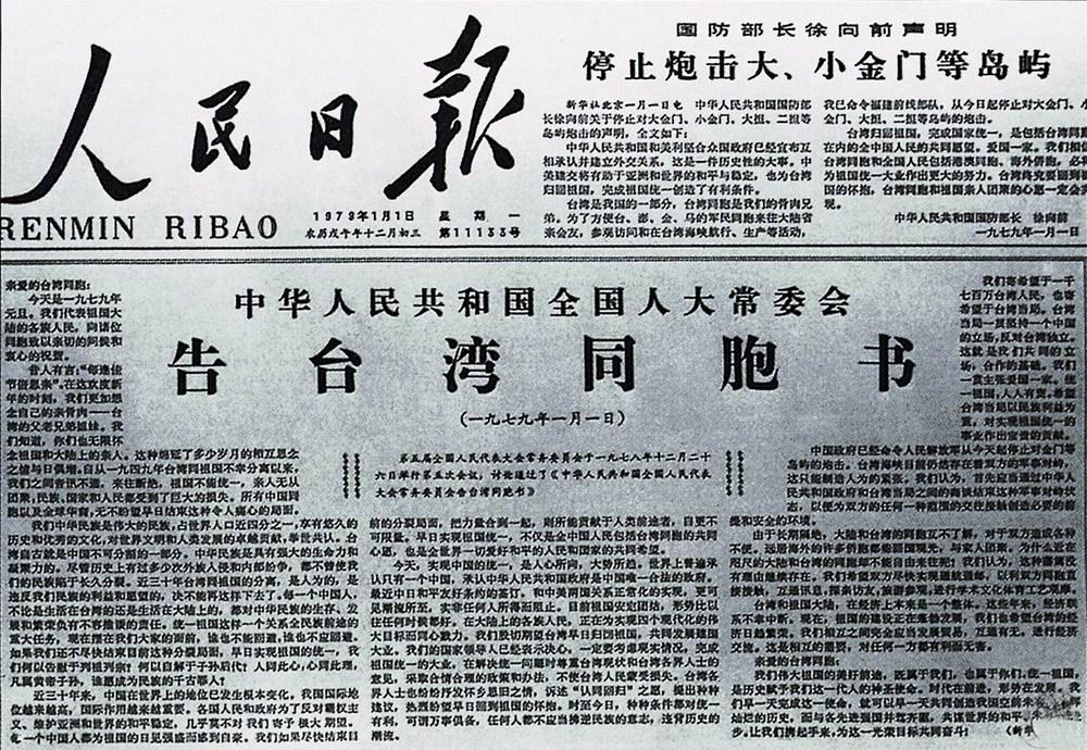 告_《告台湾同胞书》是劝降书吗?_大陆