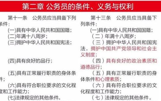 科级公务员任职�z+�_公务员任职条件增加3条,首提公务员心理素质