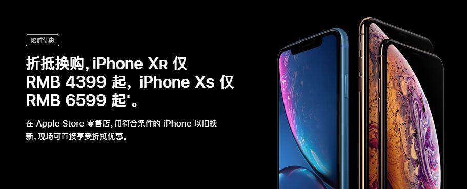 苹果推出iPhone XS/iPhone XR限时优惠活动(图1)