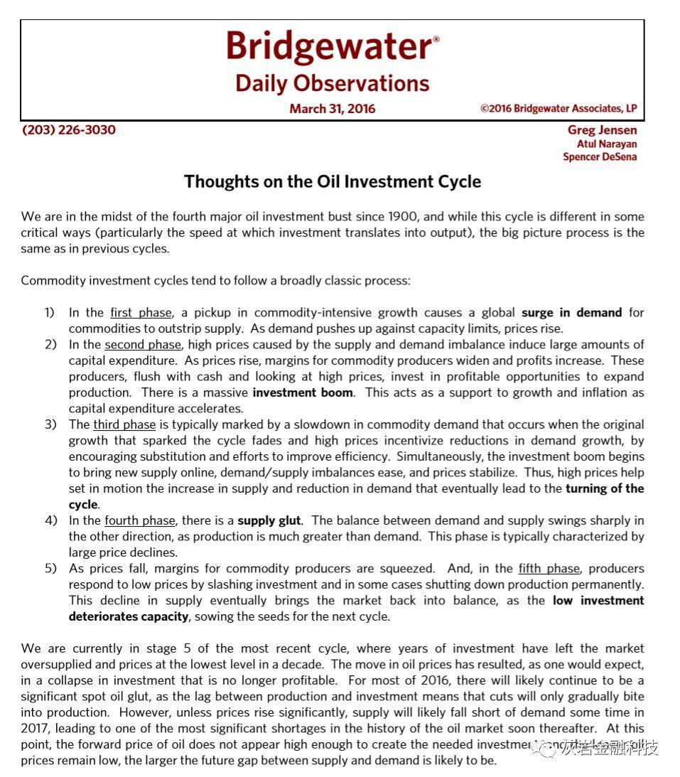 桥水深度报告:一文通读大宗商品和石油投资周期_Dorian