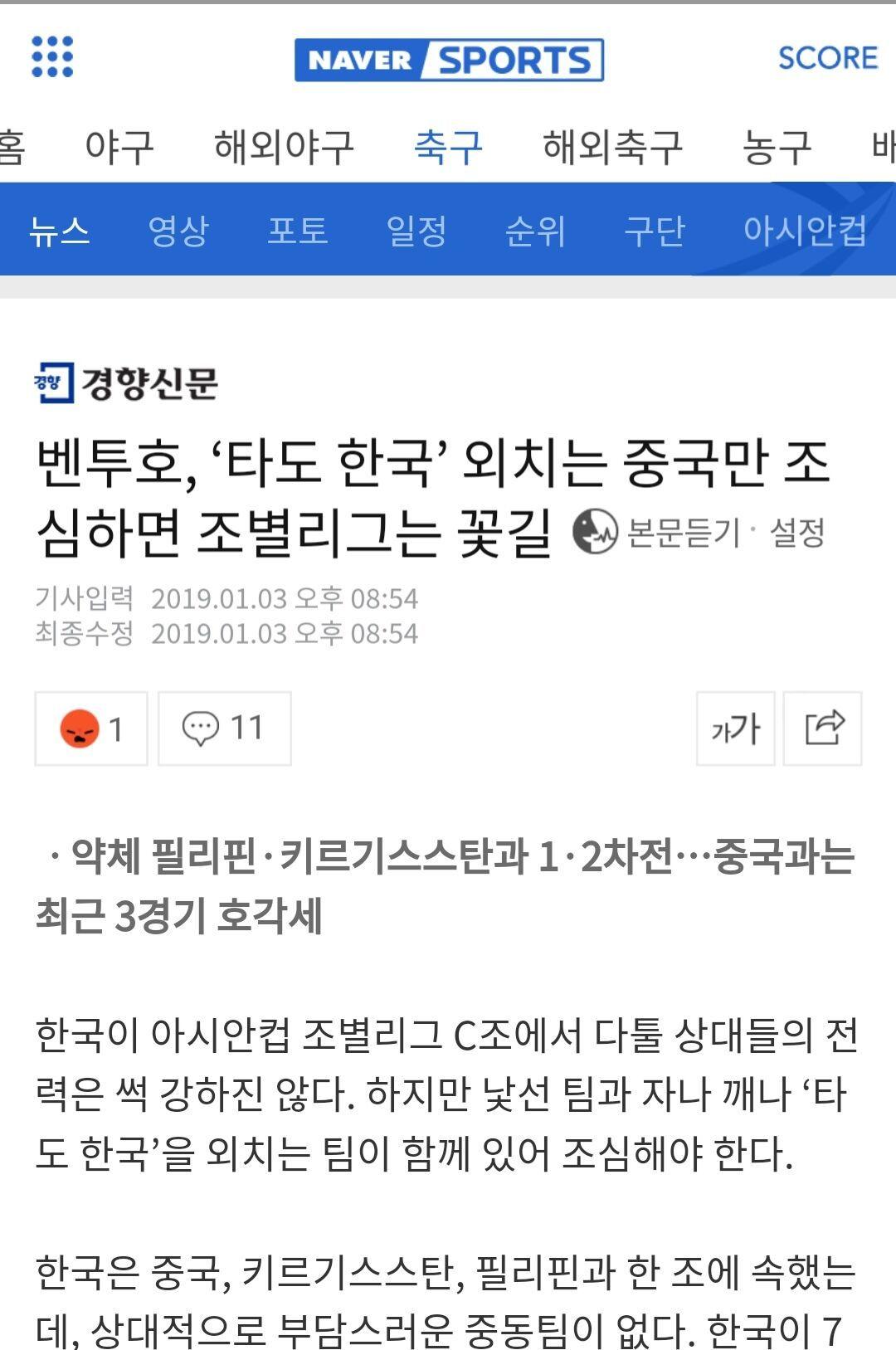 韩媒:中国男足威胁最大注意郜林于大宝未提武磊