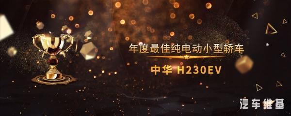 """""""乐见未来""""2018首届新能源汽车盛典获奖名单公布_陕西福彩快乐"""
