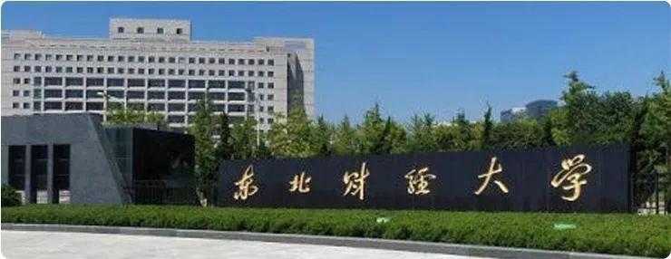 2019中国财经类大学排行榜!排名第一的居然是…