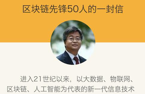 區塊鏈先鋒50人的一封信 |劉權楊東徐明星:我們在光明到來的前夜