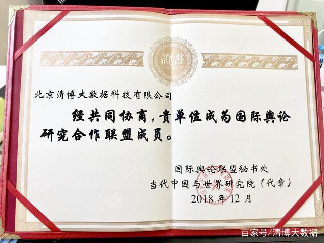 清博当选国际舆论研究合作联盟成员大数据助力国际舆论研究与传播