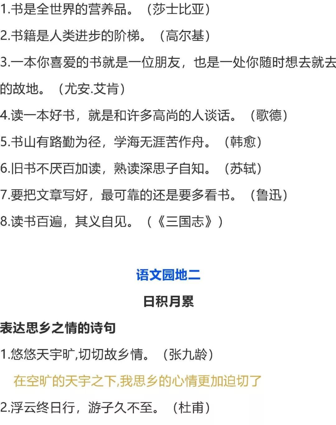 人教版 六下语文 词语盘点和日积月累_美篇