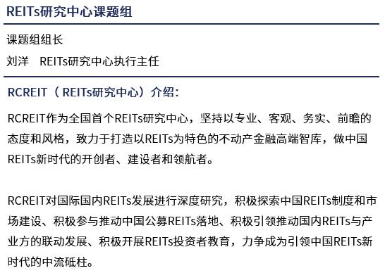 重磅发布丨2018年中国REITs研究报告(最新发布)