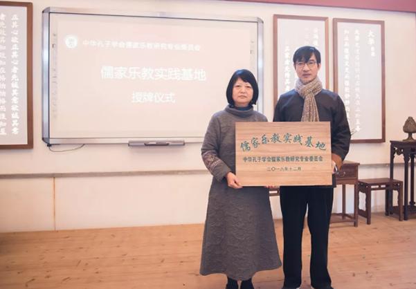 儒家乐教实践基地落户天津音乐学院