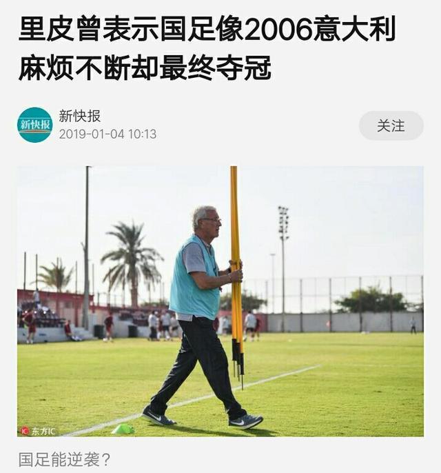 国足年龄最大、热身赛成绩差?但里皮的观点让球迷对国足充满信心