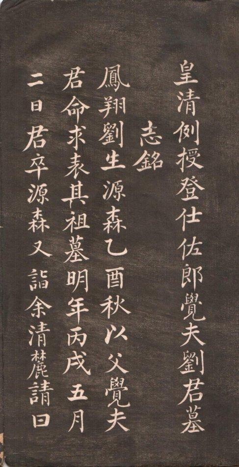 清末着名理学家贺瑞麟楷书书法手迹:秀美峻拔,造诣精深
