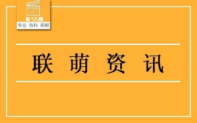 联萌资讯 |《小女花不弃》定档1月八号;《银河补习班》杀青;电影《中国机长》正式开机……