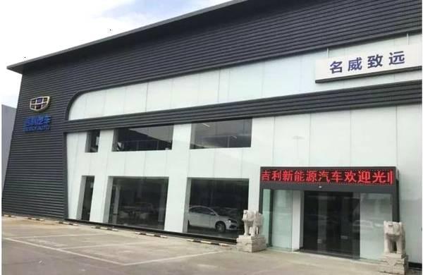吉利新能源4S店收钱不交车老板跑路车主:不让好好过年?_广东快