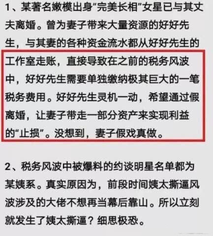 黄晓明baby夫妇为避税离婚假戏真做?卓伟:不是我爆料的