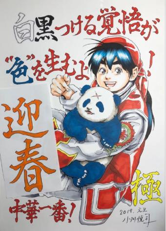 小兔老师的真名_日本漫画家2019新年贺图合辑!_动画