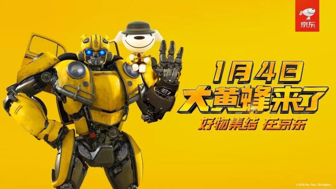 超级IP电影《大黄蜂》的营销推广案例分析