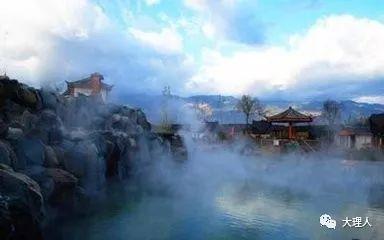 大理的温泉之城