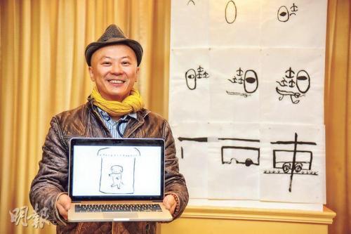 香港教大学者设计互动软件 启发学生思考中文字形图片