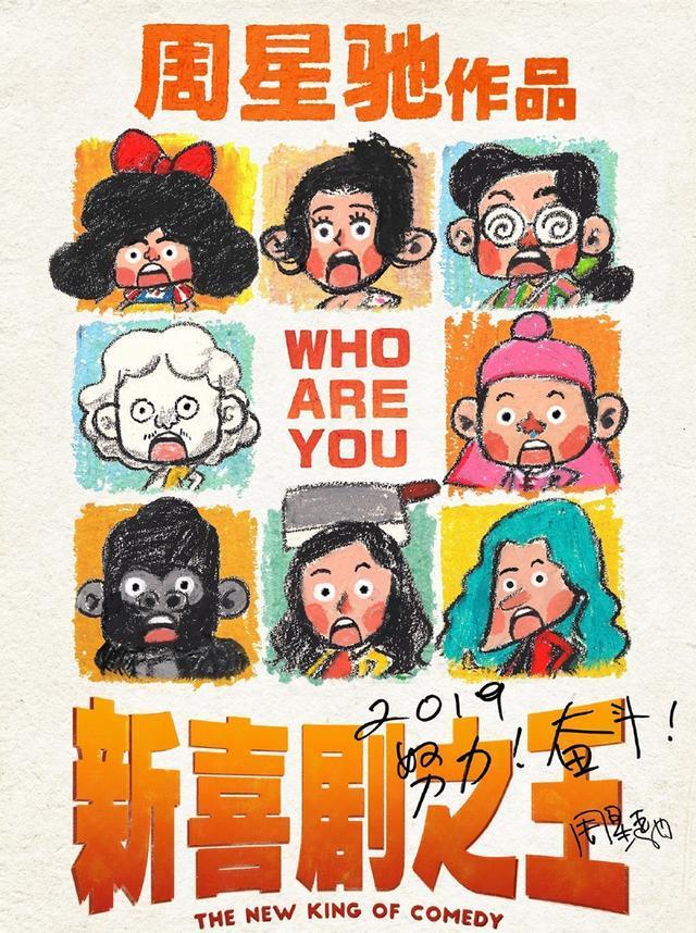 《新喜剧之王》宣传启动!红色字体简单直接!一眼望去海报全是字