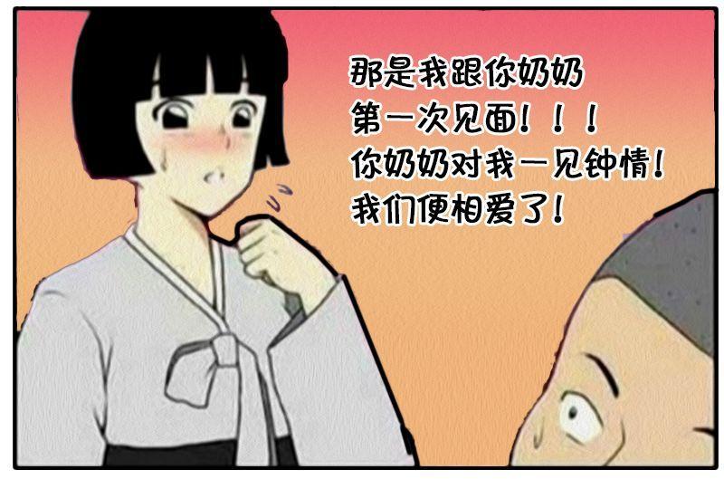 恶搞故事:教学和奶奶的漫画民办资格爷爷图片