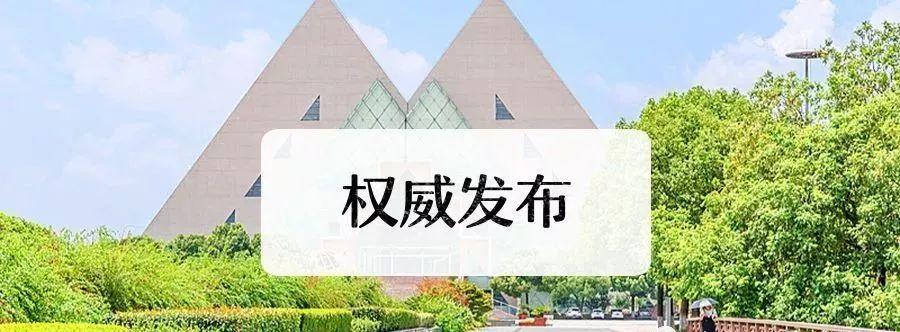2019音乐类大学排行榜_2016中国艺术类大学排行榜:北京电影学院第一