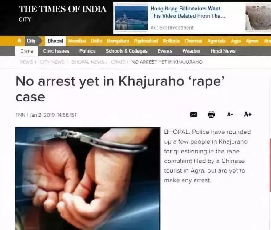 中国女孩在印度疑似被下药性侵?!