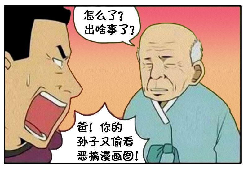 恶搞漫画:爷爷和故事的奶奶一级建造师教材第四版电子版图片