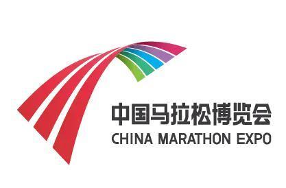 第三届中国马拉松博览会圆满落幕