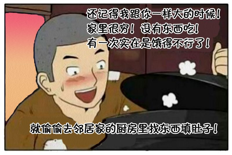 恶搞小学:爷爷和故事的奶奶漫画语文生本教学模式的思考图片